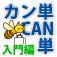 英単語タイピング カン単CAN単 2015 【入門編】